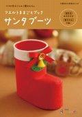 サンタブーツ(フェルトままごとブック)