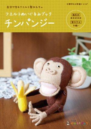画像1: チンパンジー(フェルトぬいぐるみブック)