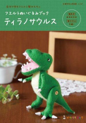 画像1: ティラノサウルス(フェルトぬいぐるみブック)