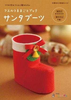 画像1: サンタブーツ(フェルトままごとブック)