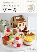 ケーキ(フェルトままごとブック)