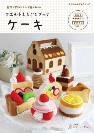 画像1: ケーキ(フェルトままごとブック)