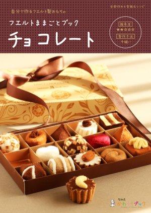 画像1: チョコレート(フェルトままごとブック)