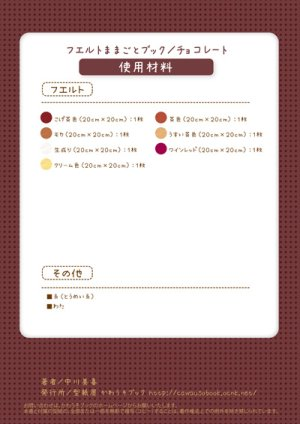画像2: チョコレート(フェルトままごとブック)
