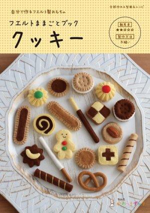 画像1: クッキー(フェルトままごとブック)
