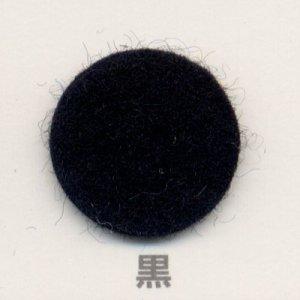 画像1: 黒(ポピーフェルト40cm角)