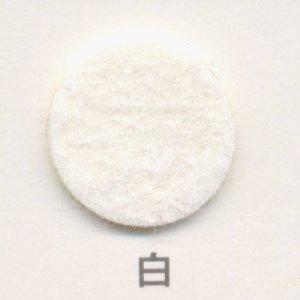 画像1: 白(ポピーフェルト40cm角)