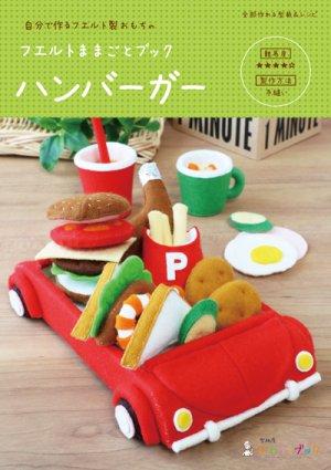 画像1: ハンバーガー(フェルトままごとブック)