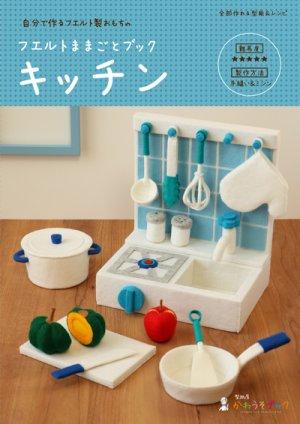 画像1: キッチン(フェルトままごとブック)