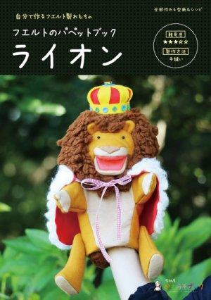 画像1: ライオン(フェルトのパペットブック)