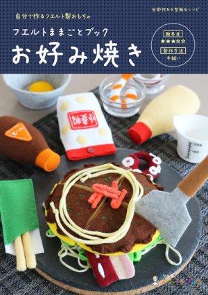画像1: お好み焼き(フェルトままごとブック)