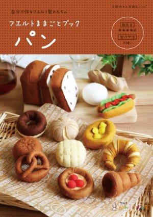 画像1: パン(フェルトままごとブック)