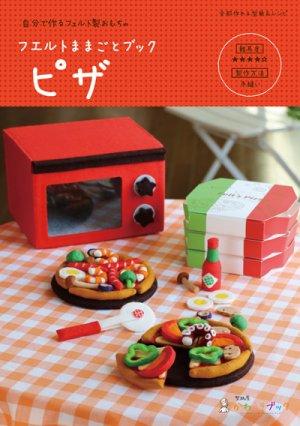 画像1: ピザ(フェルトままごとブック)