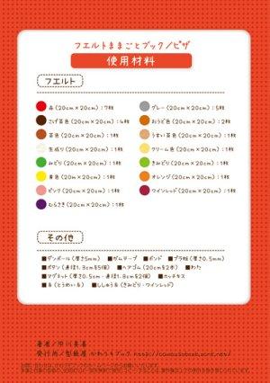 画像2: ピザ(フェルトままごとブック)